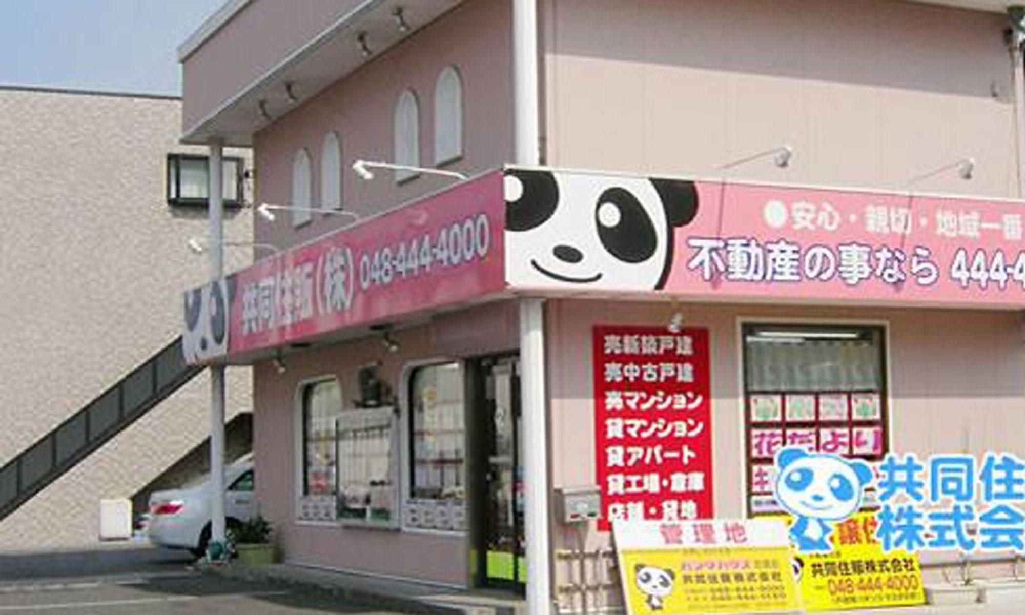 パンダハウス戸田駅西口店 共同住販株式会社